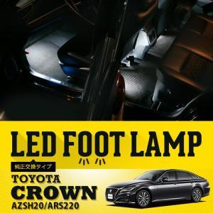 LEDフットランプ トヨタ クラウン専用 型式:AZSH20/ARS220 純正交換タイプ (S) axisparts