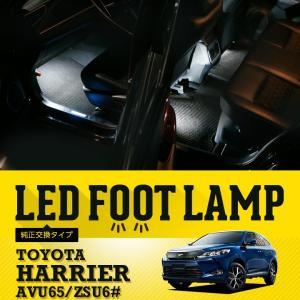 LEDフットランプ純正交換タイプ ハリアー[60/65]専用LED(S) axisparts
