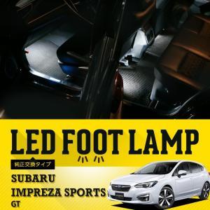 LEDフットランプ 純正交換タイプ スバル インプレッサ スポーツ(GT)専用(S)  axisparts