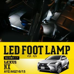 送料無料商品 LEDフットランプ純正交換タイプ レクサスNX 専用LED 純正には無い明るさ! 8色選択可!調光機能付き 2014年7月(平成26年7月)〜現行(S) axisparts