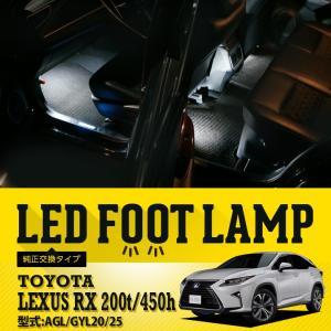 LEDフットランプ純正交換タイプ レクサスRX 200t/450h[AGL/GYL20/25]専用LE D純正には無い明るさ!8色選択可!(S) axisparts
