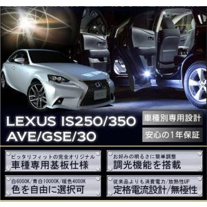 レクサス IS250/350用(型式:AVE/GSE)専用基板NEWバージョン!調光機能付き!3色選択可!高輝度3チップLED仕様!LEDルームランプ(C) axisparts