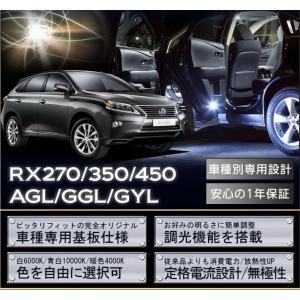 レクサス レクサスRX270/350/450用(型式:AGL/GGL/GYL)専用基板NEWバージョン!調光機能付き!3色選択可!高輝度3チップLED仕様!LEDルームランプ(C) axisparts