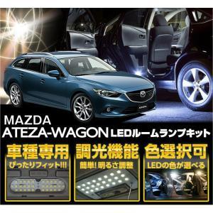 マツダ アテンザワゴン【GJ♯】専用基板!調光機能付き!3色選択可!高輝度3チップLED仕様!LEDルームランプ|axisparts
