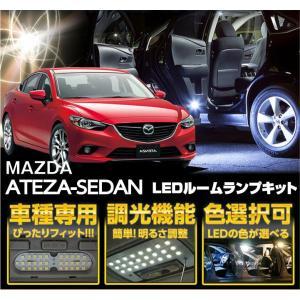 マツダ アテンザセダン【GJ♯】専用基板NEWバージョン!調光機能付き!3色選択可!高輝度3チップLED仕様!LEDルームランプ|axisparts