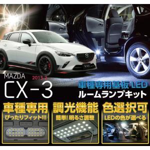マツダ  CX-3型式DK5# 2015年2月(平成27年2月〜)専用基板NEWバージョン!LEDルームランプ|axisparts