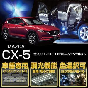 マツダ CX-5【KE/KF】専用基板NEWバージョン!調光機能付き!3色選択可!高輝度3チップLED仕様!LEDルームランプ|axisparts