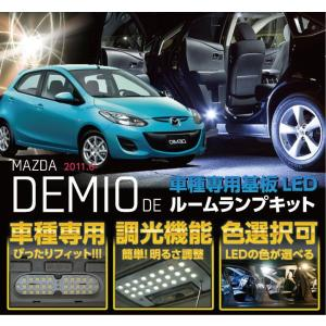マツダ デミオ/demio  型式:DE型 年式:平成23年6月〜専用基板NEWバージョン!調光機能付き!3色選択可!高輝度3チップLED仕様!LEDルームランプ|axisparts