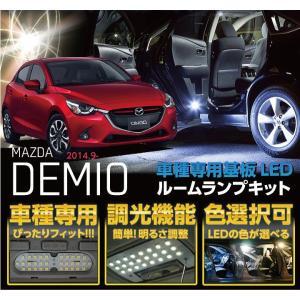 マツダ 新型デミオ 2014年9月(平成26年9月〜) 専用基板NEWバージョン!LEDルームランプ|axisparts