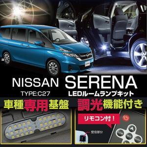 【新商品】日産 セレナ【C27】 車種専用LED基板 リモコン調光機能付き!(ラゲッジ除く)3色選択可! LEDルームランプ【C】 axisparts