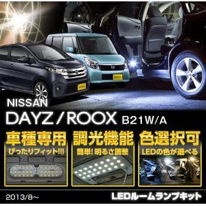専用基板NEWバージョン!調光機能付き!3色選択可!高輝度3チップLED仕様! 日産 デイズ/ルークス DAYZ/ROOX B21W/ALEDルームランプ(C)|axisparts
