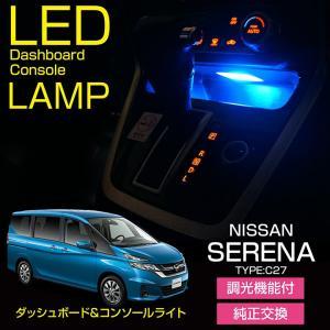 日産 セレナ(型式:C27)調光機能付き!8色選択可!ダッシュボード&コンソールランプキット(メール便発送※時間指定不可!)|axisparts