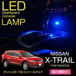日産 エクストレイル(型式:T32)調光機能付き!8色選択可!ダッシュボード&コンソールランプキット(メール便発送※時間指定不可!)|axisparts