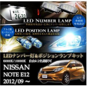 日産 ノート【NOTE E12】専用LEDナンバー灯ユニット2個1セット&ポジションランプキット 2個1セット2色選択可!高輝度3チップLED【C】 axisparts