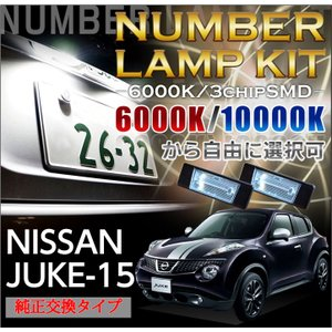 3色選択可!高輝度3チップLED日産 ジューク(JUKE 15系全て適合)ユニット交換専用ナンバー灯2個1セット(C)|axisparts