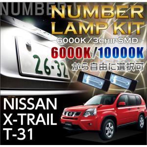 3色選択可!高輝度3チップLED日産 エクストレイル(X-TRAIL T31全て適合)ユニット交換専用ナンバー灯+B3322個1セット(C)|axisparts