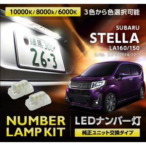 3色選択可!高輝度3チップLED ユニット交換スバル ステラ 年式:2014/12〜 型式:LA160/150ユニット専用ナンバー灯2個1セット【C】|axisparts