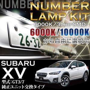 3色選択可!高輝度3チップLED ユニット交換 スバル XV【GT】専用ナンバー灯 2個1セット【C】|axisparts