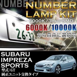 3色選択可!高輝度3チップLED ユニット交換 スバル インプレッサ スポーツ【GT】専用ナンバー灯 2個1セット【C】|axisparts