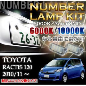 2色選択可!高輝度3チップLED ユニット交換トヨタ ラクティス(RACTIS 120系)専用ナンバー灯2個1セット(C)|axisparts