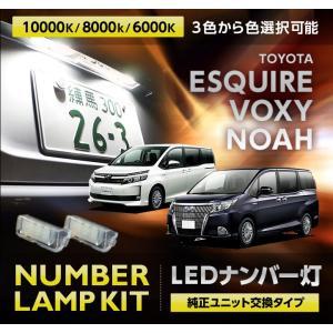 3色選択可!ユニット交換トヨタ ESQUIRE/ VOXY/NOAH(エスクァイア:ZWR/ZRR 8#, ヴォクシー/ノア:ZRR,ZWR80/85)ユニット専用ナンバー灯(C)|axisparts