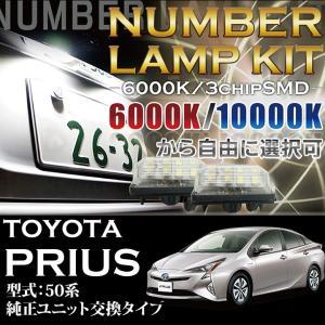 3色選択可!高輝度3チップLED ユニット交換タイプ トヨタ プリウス(50系)専用ナンバー灯2個1セット(C)|axisparts