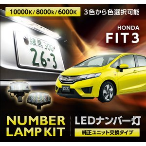 ホンダ フィット3 【2013年9月〜 型式:GK3・4・5・6/GP5】3色選択から可能!専用ナンバー灯 2個1セット axisparts