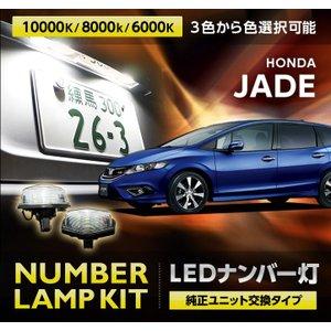 ホンダ JADE 【2015年2月〜 型式:FR4】3色選択から可能!専用ナンバー灯 2個1セット axisparts