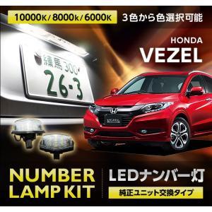 ホンダ ヴェゼル 【2013年12月~ 型式:RU1/2/3/4】3色選択から可能!専用ナンバー灯 2個1セット axisparts