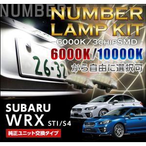 3色選択から可能!高輝度3チップLED仕様ユニット交換スバル WRX【 STI / S4 】専用ナンバー灯2個1セット【C】|axisparts