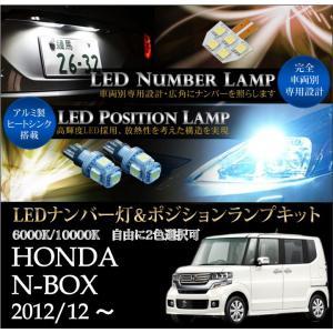 2色選択可!高輝度3チップLED ホンダ N-BOX(JF1/2)専用ナンバー灯&ポジションランプキット(メール便発送)(S)|axisparts