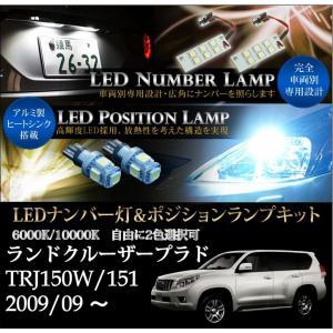 トヨタ ランドクルーザープラド150系【TRJ150/151/マイナー前適合】専用LEDナンバー灯2個1セット&ポジションランプキット 2個1セット2色選択可!【C】 axisparts