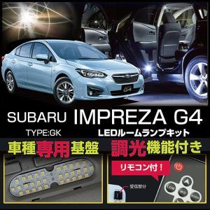 スバル インプレッサ G4【型式:GK】LEDルームランプ専用基板バージョン!高輝度3チップLED仕様!※マップランプ4000Kのみ調光ネジ式【C】 axisparts
