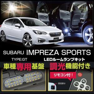スバル インプレッサ スポーツ【型式:GT】LEDルームランプ専用基板バージョン!高輝度3チップLED仕様!※マップランプ4000Kのみ調光ネジ式【C】 axisparts