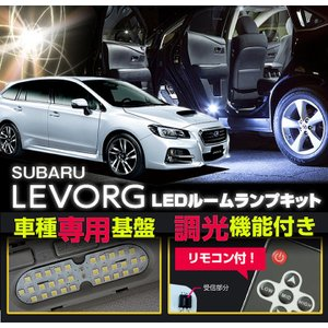 専用基盤NEWバージョン!調光機能付き!3色選択可!高輝度3チップLED仕様!スバル レヴォーグ【LEVORG 型式:VM型】LEDルームランプ
