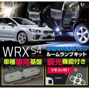専用基盤NEWバージョン!調光機能付き!3色選択可!高輝度3チップLED仕様!スバル WRX S4【 型式:VAG型】LEDルームランプ※マップランプ4000Kのみ調光ネジ式|axisparts