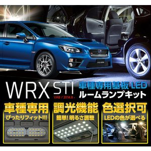専用基盤NEWバージョン!調光機能付き!3色選択可!高輝度3チップLED仕様!スバル WRX-STI【 型式:VAB型】LEDルームランプ【C】 axisparts