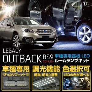 専用基板NEWバージョン!調光機能付き!3色選択可!高輝度3チップLED仕様!スバル アウトバック(BS9)LEDルームランプ(C)|axisparts
