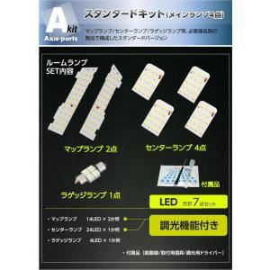 調光機能付き!3色選択可!高輝度3チップLED仕様!トヨタ ヴェルファイア/アルファード(20/25系)LEDルームランプALPHARD/VELLFIRE(C)|axisparts|02