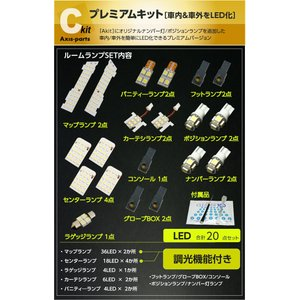 調光機能付き!3色選択可!高輝度3チップLED仕様!トヨタ ヴェルファイア/アルファード(20/25系)LEDルームランプALPHARD/VELLFIRE(C)|axisparts|03