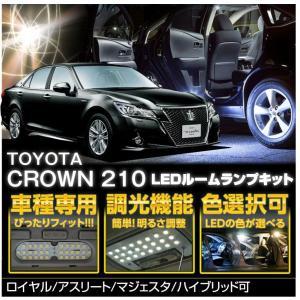 トヨタ クラウン用(GRS210系)2013年NEWバージョン!調光機能付き!3色選択可!高輝度3チップLED仕様!LEDルームランプ(C)|axisparts