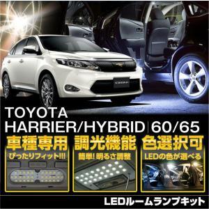 トヨタ ハリアー/ハイブリッド用(HARRIER:60/65系) (ガソリン車/サンルーフ仕様適合) LEDルームランプ (前期/後期(〜H29年5月まで対応))(C)|axisparts