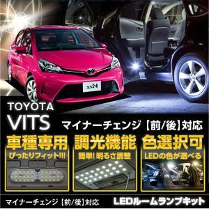 トヨタ ヴィッツ VITS マイナーチェンジ前/後対応専用基板NEWバージョン!調光機能付き!3色選択可!高輝度3チップLED仕様!LEDルームランプ【C】 axisparts
