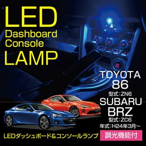 LEDダッシュボード&コンソールランプキット トヨタ 86(型式:ZN6)スバル BRZ(型式:ZC6)調光機能付き!(メール便発送※時間指定不可!)|axisparts