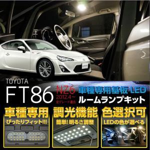 専用基板NEWバージョン!調光機能付き!3色選択可!高輝度3チップLED仕様!トヨタ FT86(NZ6)全グレード適合LEDルームランプ(C)(S)|axisparts