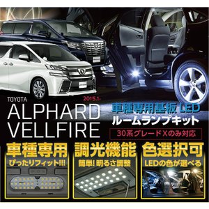 トヨタ アルファード/ヴェルファイア 30系グレードS,Z,X対応(LED非装着車)(※EX/G/SR非対応)専用基板NEWバージョン!新型リモコン調光機能付き!3色選択可!|axisparts