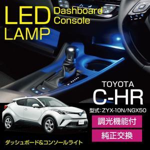 トヨタ C-HR(型式:ZYX-10N/NGX50)ダッシュボード&コンソールランプキット(メール便商品※時間指定不可)|axisparts