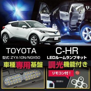 調光機能付き!3色選択可!トヨタ C-HR(型式:ZYX-10N/NGX50)LEDルームランプキット 専用基板バージョン!(C)|axisparts