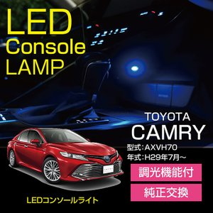 トヨタ カムリ(型式:AXVH70)調光機能付き!8色選択可!高輝度3チップLED仕様!LEDコンソールランプキット|axisparts