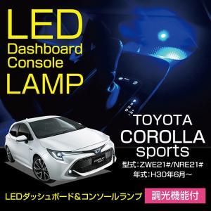 トヨタ カローラスポーツ(型式:ZWE21#/NRE21#)調光機能付き!8色選択可!高輝度3チップLED仕様!LEDコンソールランプキット|axisparts